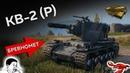 КВ-2 (Р) ОБЗОР НОВОГО ПРЕУМНОГО ФУГАСНОГО МОНСТРА!