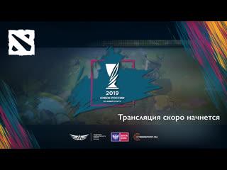 Dota 2 | кубок россии по киберспорту 2019 | онлайн-отборочные #3