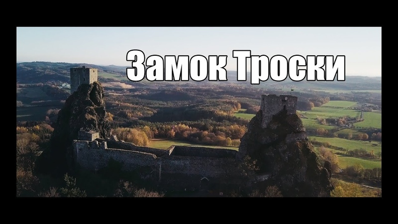 Замок Троски Trosky Чехия Замки Чешский рай Dron Mavic Pro Czech Republic Travel