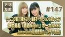 【アプカミ147】モーニング娘。'19新メンバー最終オーディションと初レ12