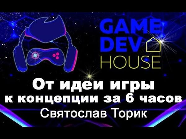 От идеи игры к концепции за шесть часов Святослав Торик эксперт по видеоиграм Wargaming net