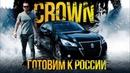 Мой CROWN 👑 готовлю к России 🇷🇺 Замена всего и вся 🛠 Химия🧹 полировка антихром ЦЕНЫ НА ВСЁ 💰