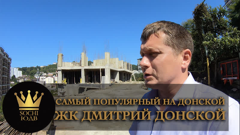 САМЫЙ ПОПУЛЯРНЫЙ НА ДОНСКОЙ раскупили за неделю ни кто не ожидал ЖК Дмитрий донской SOCHI ЮДВ