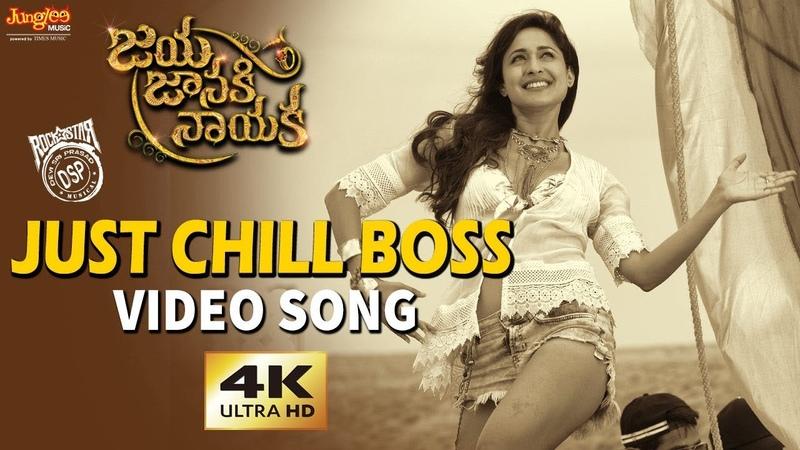 Just Chill Boss Full Video Song Bellamkonda Sreenivas Pragya Jaiswal Rakul Preet DSP