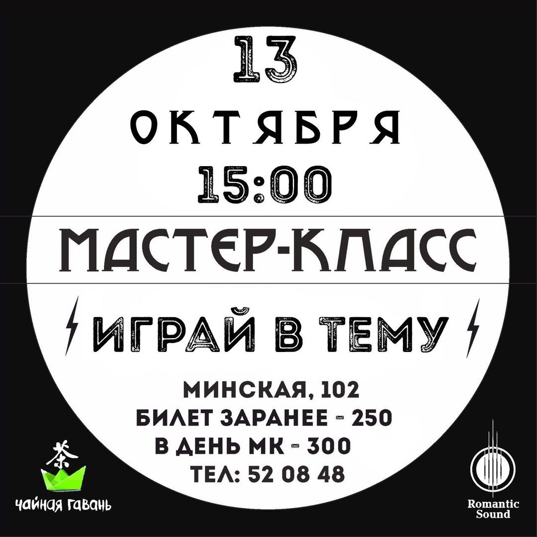 Афиша Тюмень МАСТЕР-КЛАССЫ Romantic Sound // Тюмень