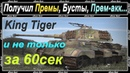 ПОЛУЧИЛ 3 ПРЕМА НА ХАЛЯВУ King Tige STRV S1 b AMX 13 57