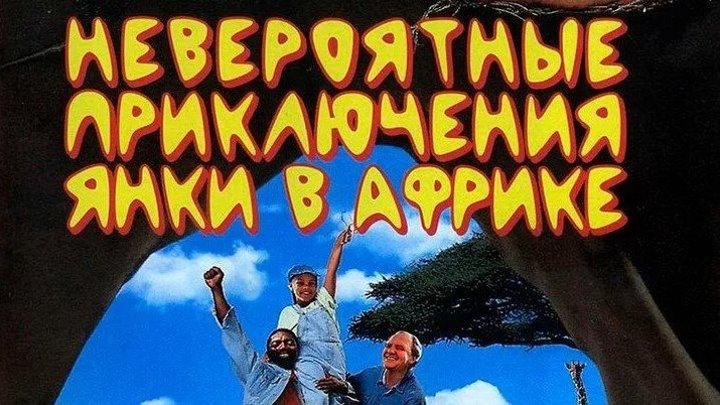 Невероятные приключения янки в Африке 1993 1080HD