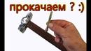 Видео Сделай интересные идеи для молотка Cltkfq bynthtcyst bltb lkz vjkjnrf