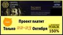НЕ ПЛАТИТ Crypto Leasing Club Проект платит Только 23 Октября Рефбек 150% 21 Октября 2018