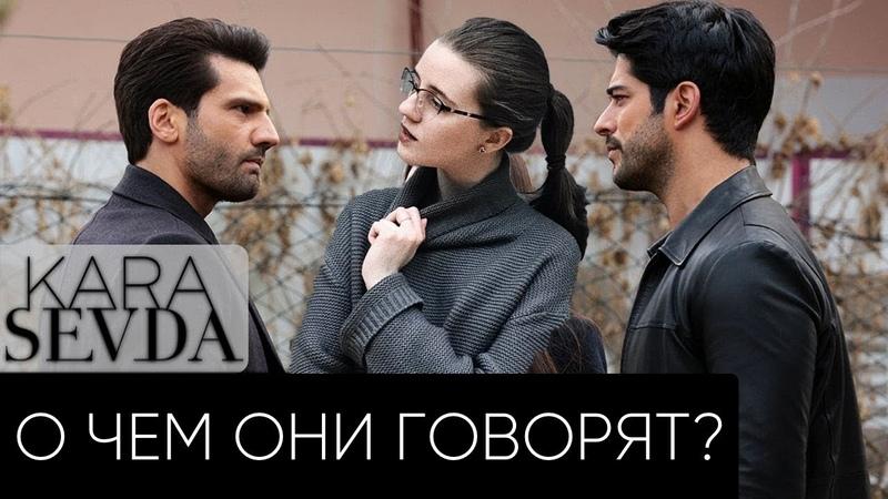 Фразы из сериала KARA SEVDA Черная любовь которые вам точно понадобятся