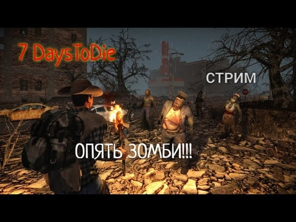 СТРИМ 7 DaysToDie ХОДЯЧИЕ ТРУПАКИ Выживание с ADIMSOT