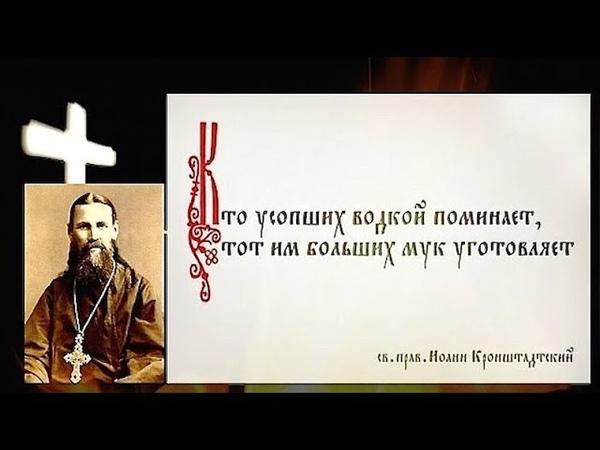 Протоиерей Андрей Ткачёв. Вымолить усопших? Мы забываем о мертвых которые живы!