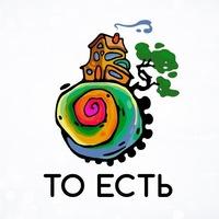 Логотип ТО Есть