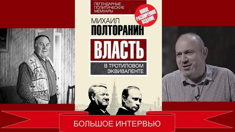 Россия превратилась в территорию где правят ОПГ и корпорации Полторанин Колпакиди КрушениеСССР