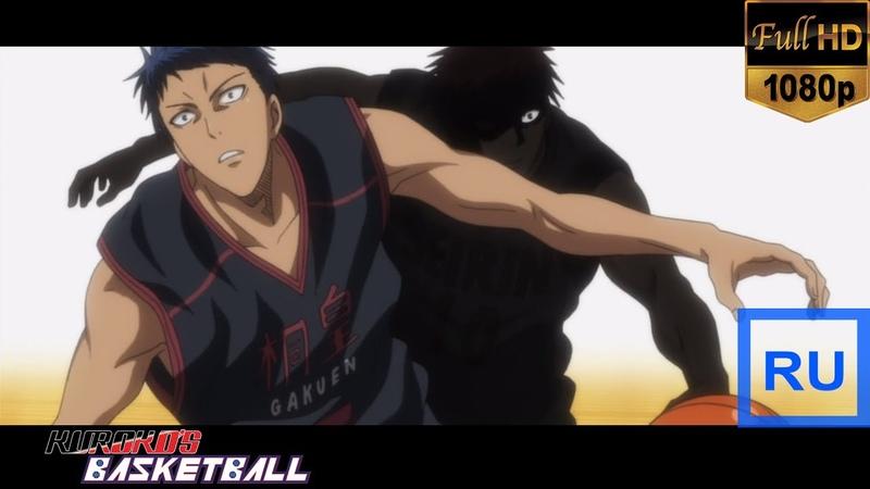 Баскетбол Куроко Кагами Тайга входит в Поток Зону ТВ 2 17 серия 1080p Full HD Русская Озвучка
