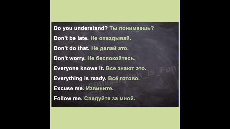 Полезные английские выражения👌