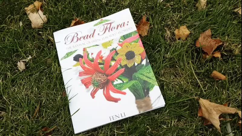 Книга Bead Flora от Фен Ли