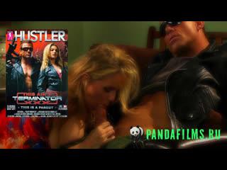 Терминатор: Пародия для взрослых с участием Julia Ann, Juelz Ventura, Melina Mason \ This Ain't Terminator XXX (2013)