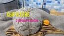 Сыр в сене с чёрным чесноком / Как сделать Сыр в домашних условиях / Сыры Ольги Елисеевой