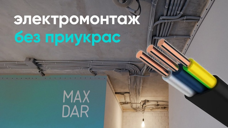 Электромонтаж Нижний Новгород Портфолио без приукрас Услуги электрика MaxDar