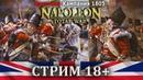 Napoleon: Total War - Британская Империя - Стрим, Прохождение