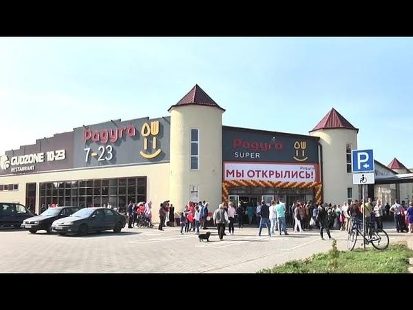 Новый семейный супермаркет Радуга открылся в Пинске на ул. Брестской 37