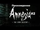 Amnesia The Dark Descent: Прохождение 2