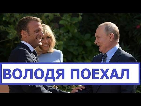 ПУТИНА УНИЗИЛ ПРЕЗИДЕНТ ФРАНЦИИ МАКРОН