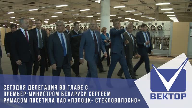 Сергей Румас посетил ОАО Стекловолокно