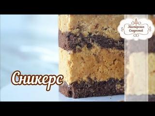 Торт Сникерс / рецепт с соленой карамелью и кремом со сгущенкой 🍫🍫🍫/ Мастерская сладостей