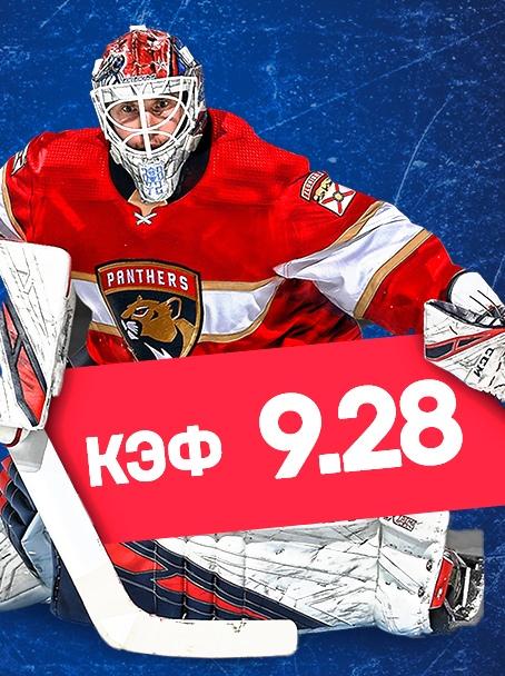 Горячий лед и холодный разум. Мощный экспресс на НХЛ с кэфом 9,28