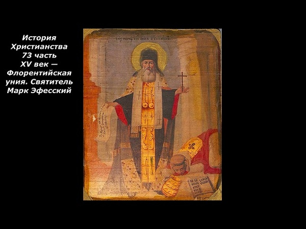 История Христианства 73 часть XV век Флорентийская уния Святитель Марк Эфесский