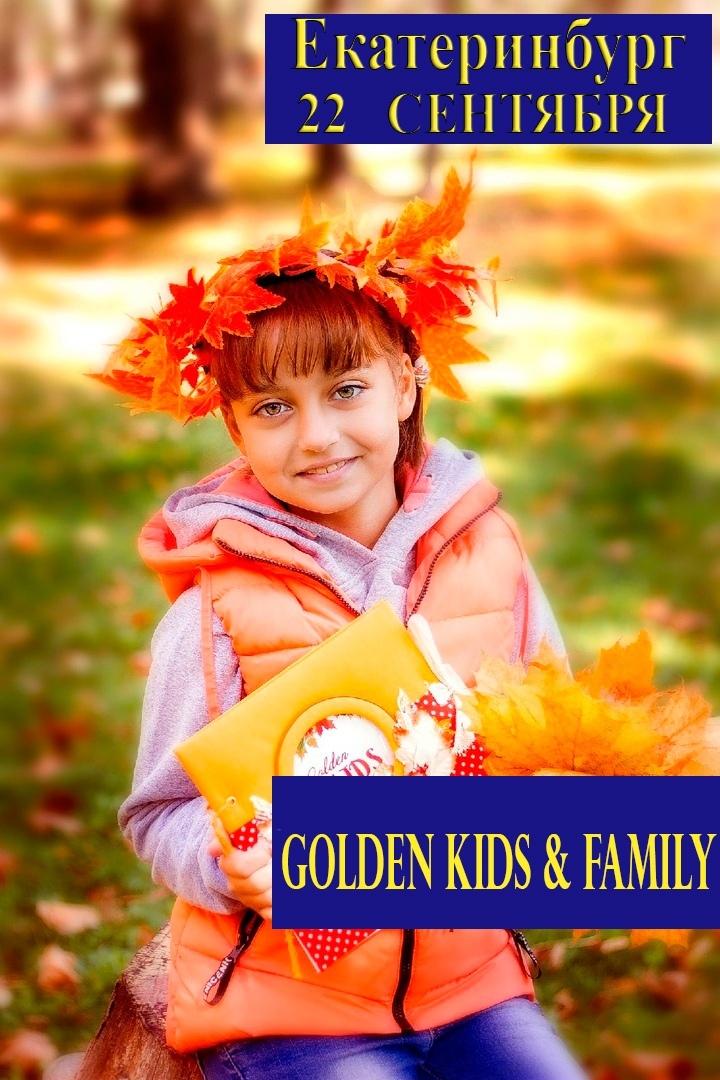 Афиша Екатеринбург Фотопроект Golden kids & Family Екатеринбург