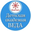 ВЕДА - Славянская ведическая детская академия