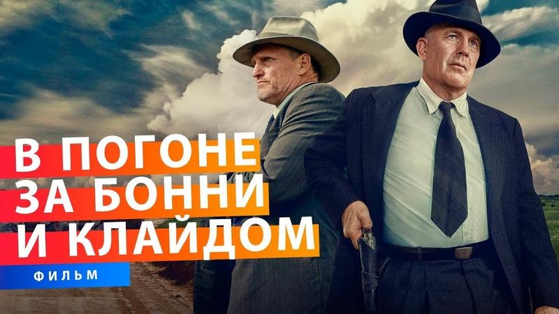 Кевин Костнер и Вуди Харрельсон в фильме В погоне за Бонни и Клайдом