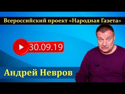 Андрей Невров 30 09 19 Про гандонов подсудных и неподсудных и многое другое