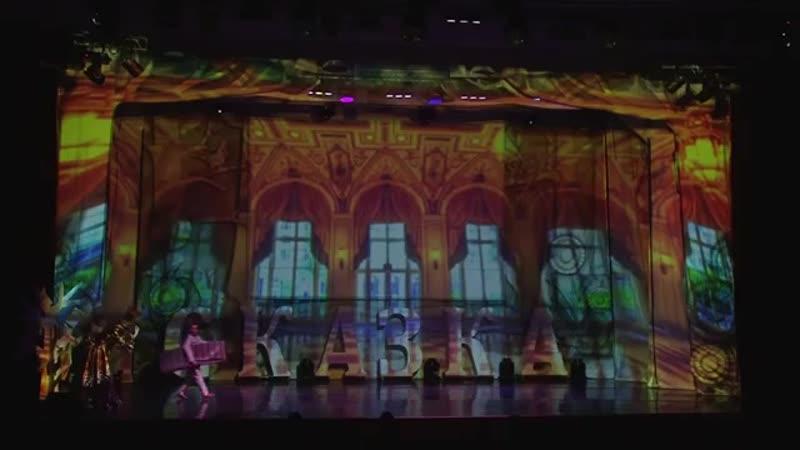 Рутгер Гарехт и группа Сказка Танец Принцесса на горошине ТМТ Щелкунчик mp4