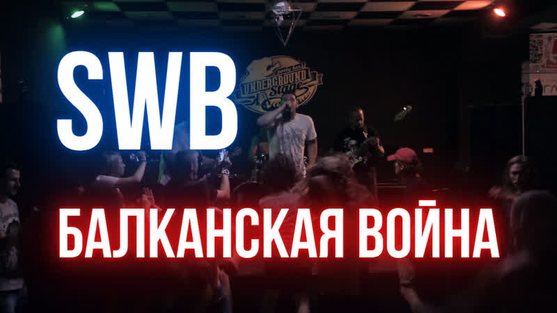 Steak With Blood Балканская война LIVE Donetsk 2020 U S P B
