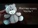 Мишка Тедди крючком /ЧАСТЬ 1 /Мастер класс