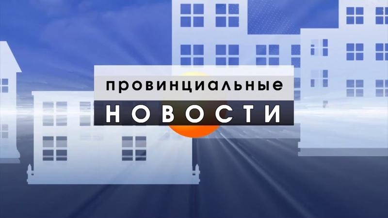 Провинциальные Новости 15 01 20