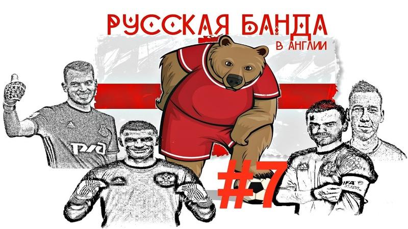 РУССКАЯ БАНДА 7 Акинфеев Габулов Гильерме и Макаров