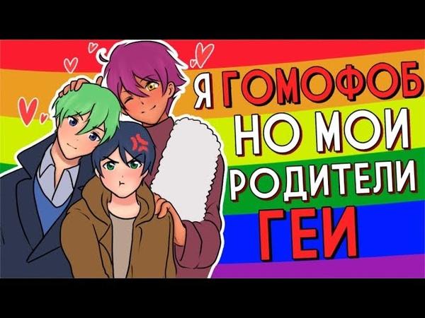 Я Гомофоб, но мои родители ГЕИ
