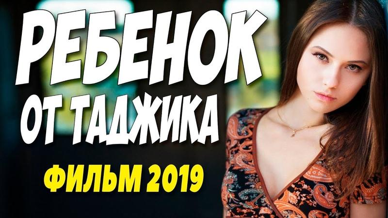 Фильм 2019 скрывал от мужа!! ** РЕБЕНОК ОТ ТАДЖИКА ** Русские мелодрамы 2019 новинки HD 1080P