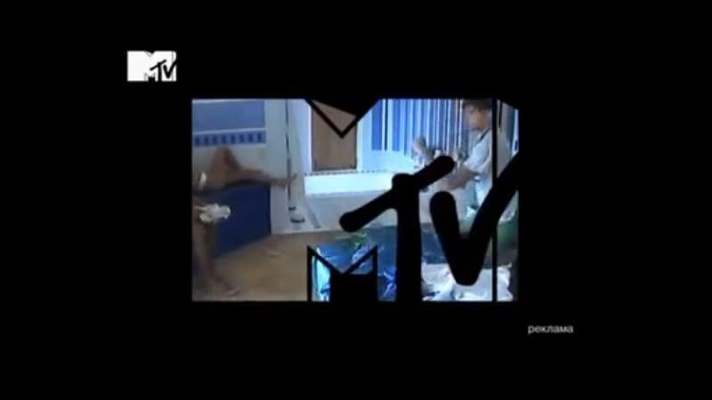 Анонс и рекламный блок MTV 21 12 2012 15