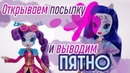УБИРАЕМ ГРЯЗЬ С ЛИЦА КУКЛЫ Распаковка посылки с куклами My Little Pony Eguestria Girls