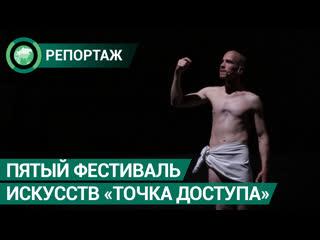 Пятый Международный фестиваль искусств Точка доступа раскрыл свою программу ФАН-ТВ