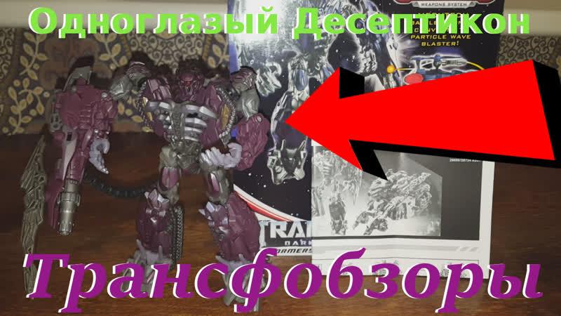 Transformers 3 Dark Of The Moon Shockwave - Одноглазый Трансформер - [Трансфобзоры]