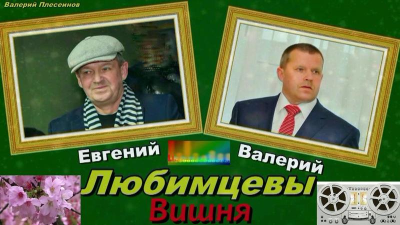 Евгений и Валерий Любимцевы Вишня