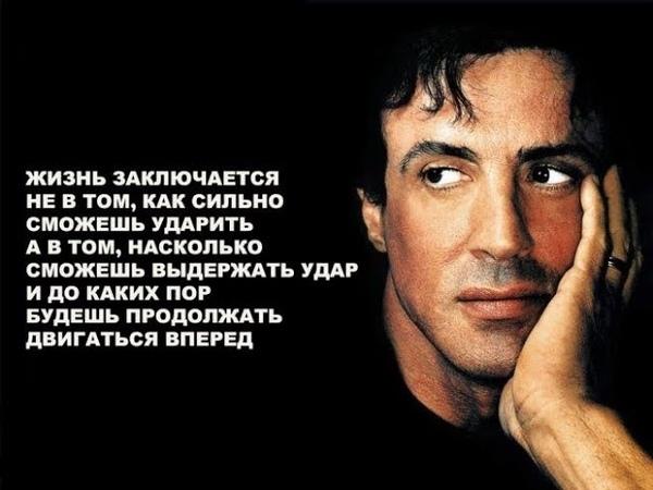LUX - Сильвестр Сталлоне как добиться успеха - Эти слова заставят поверить в себя.