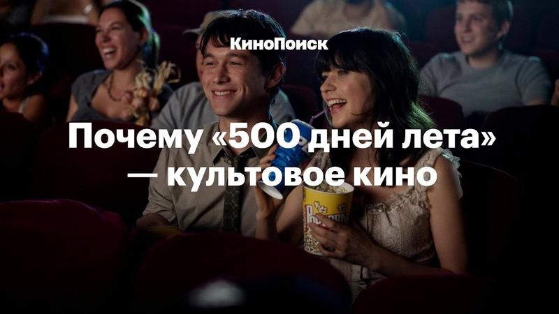 Почему «500 дней лета» — культовое кино